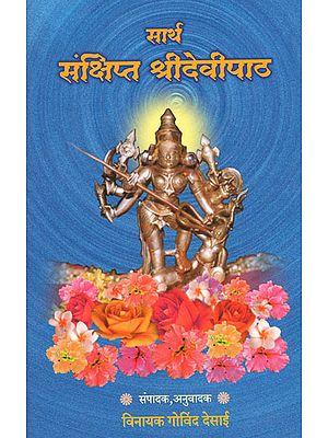 सार्थ संक्षिप्त श्रीदेवीपाठ - Sarth Sankshipt Shri Devi Patha (Marathi)
