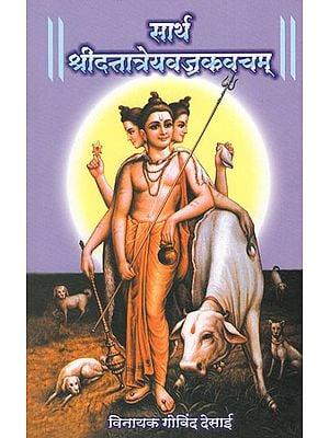 सार्थ श्रीदत्तात्रेयवज्रकवचम् - Shri Dattatreya Vajra Kavacham (Marathi)