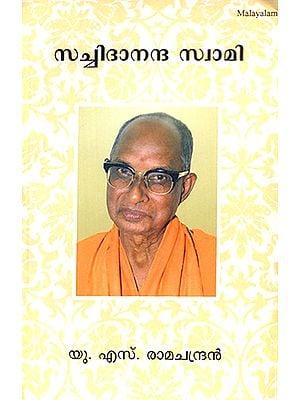 Satchidananda Swami (Malayalam)