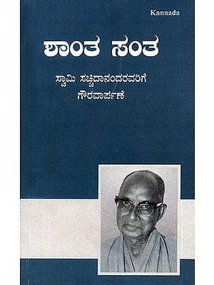 Shanta Santa- The Silent Sage (Kannada)