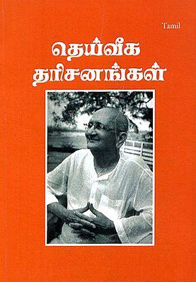 Daiviga Darsanangal- Glimpses of Divine Vision (Tamil)