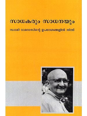 Sadhakarun Sadhanayum- Sadhaka and Sadhana (Malayalam)