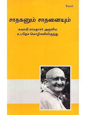 Sadhaka Num Sadhanaiyum- Sadhaka and Sadhana (Tamil)