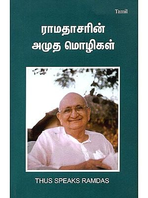 Ramadasarin Amudha Mozhigal- Thus Speaks Ramdas (Tamil)
