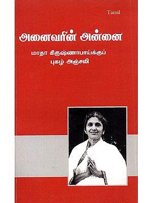 Anaivarin Annai- The Mother of All (Tamil)