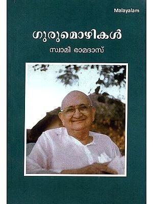 Gurumozhikal- Thus Speaks Ramdas (Malayalam)