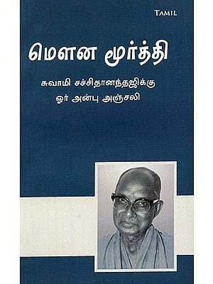 Mouna Murthi- The Silent Sage (Tamil)