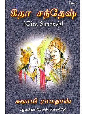 Gita Sandesh (Tamil)