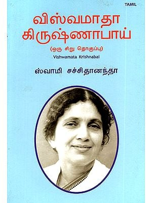 Viswamata Krishna Bai (Tamil)