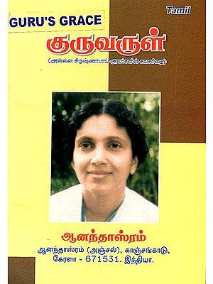 Guru Varul- Guru's Grace (Tamil)