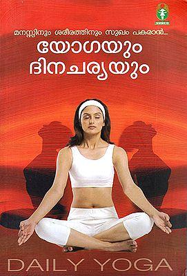 Yogayum Dinacharyayum (Malayalam)