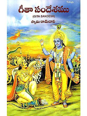 Gita Sandesh (Telugu)