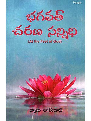 Bhagavath Charana Sannidhi- At the Feet of God (Telugu)