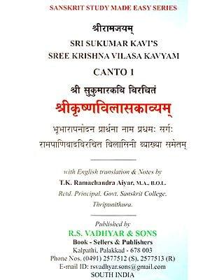 Sri Sukumar Kavi's Sree Krishna Vilasa Kavyam (Canto-1)