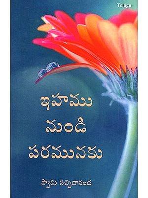Emamu Nundu Paramunaki- Mundane to Spiritual (Telugu)