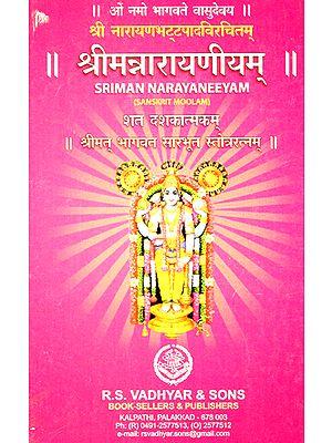 Sriman Narayaneeyam (Sanskrit Moolam)