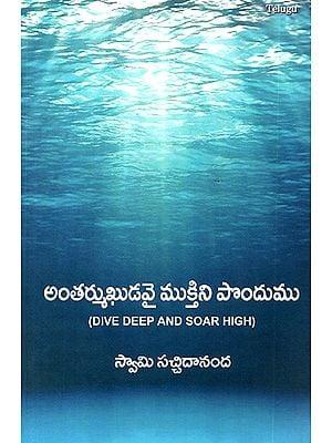 Antharmukhudavai Mukthini Pondhumu- Dive Deep and Soar High (Telugu)