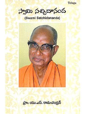 Swami Satchidananda (Telugu)