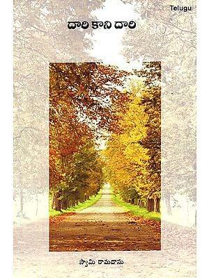 Dhari Kaanidhari- The Pathless Path (Telugu)