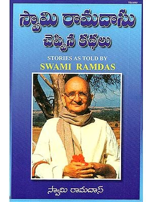 Swami Ramadasa Cheppina Kadhalu- Stories As Told by Swami Ramdas (Telugu)