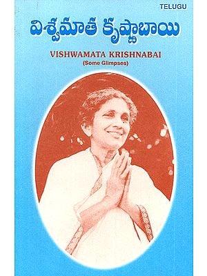 Vishwamata Krishna Bai- Some Glimpses (Telugu)