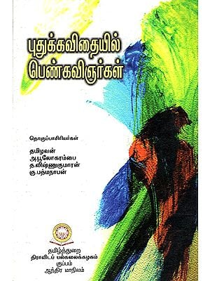 Pudukavitaiyil Pen Kavinjarkal- Recent Trends in Tamil Women's Poetry (Tamil)