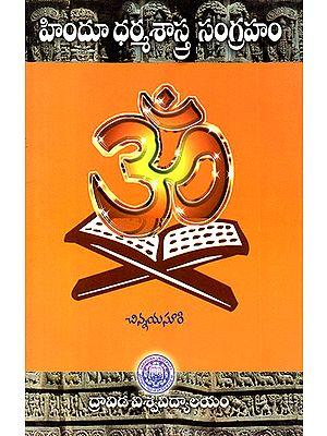 Hindu Dharma Sastra Samgraha (Telugu)
