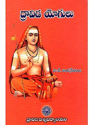 Dravida Yogulu (Telugu)