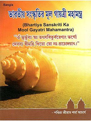 Bhartiya Sanskriti Ka Mool Gayatri Mahamantra (Bengali)