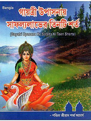 Gayatri Upasana Ke Safalta Ki Teen Shartein (Bengali)