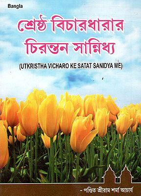 Utkrisht Vicharo Ke Satat Sandhya Mein (Bengali)