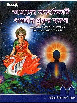 Hamari Antashchetana Hi Vastavik Gayatri (Bengali)