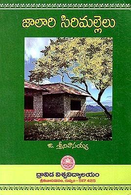 Jalari Sirihallelu- Ckolar Jilla Telugu Janapada Geyalu (Telugu)