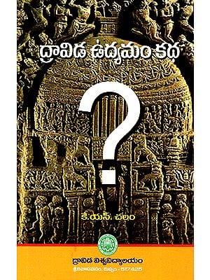 Dravida Udhyaman Kath- The Story of Dravidian Movement (Telugu)