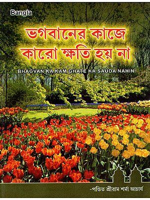 Bhagvan ka Kam Ghate ka Sauda Nahin (Bengali)