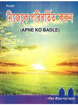Apne Ko Badle (Bengali)