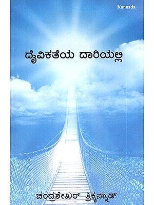Daivikateya Daariyalli- Passage to Divinity (Kannada)