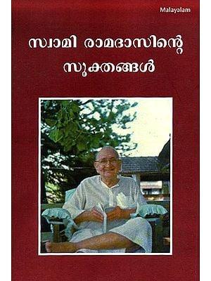 Swami Ramadasende Sookthangal- The Sayings of Swami Ramdas (Malayalam)
