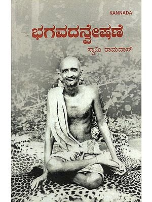 Bhagavadanveshawer- In Quest of God (Kannada)