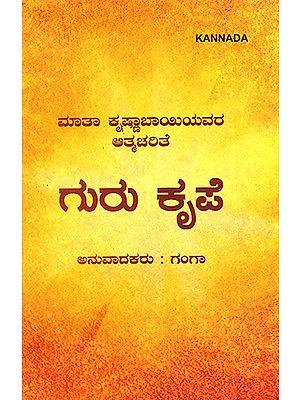 Guru Kripa- Guru's Grace (Kannada)