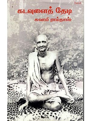 Kadavulai Thedi- In Quest of God (Tamil)