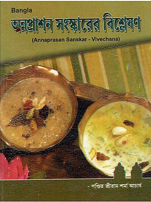 Annaprasan Sanskar- Vivechana (Bengali)
