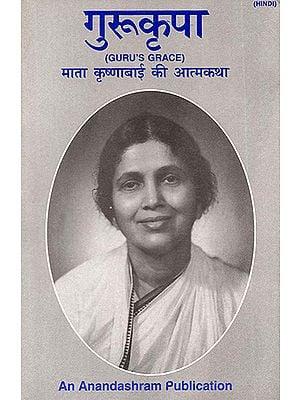 गुरुकृपा: Guru's Grace- An Autobiography of Mother Krishna Bai