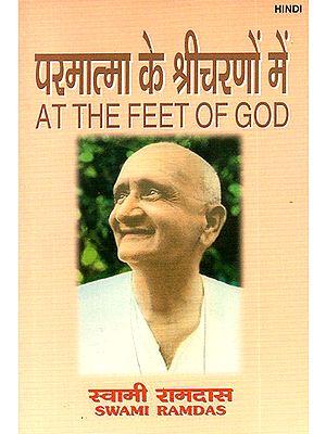 परमात्मा के श्रीचरणों में: At the Feet of God
