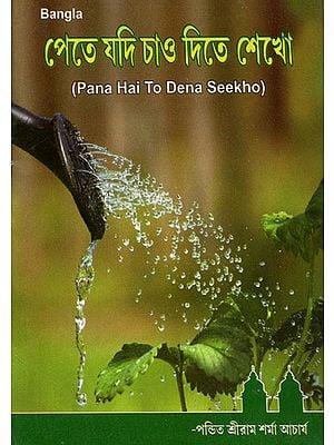 Pana Hai To Dena Seekho (Bengali)
