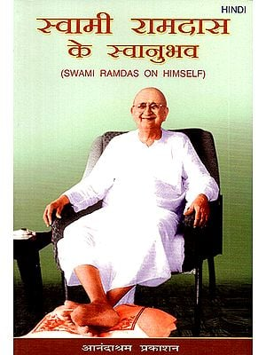 स्वामी रामदास के अनुभव: Swami Ramdas on Himself