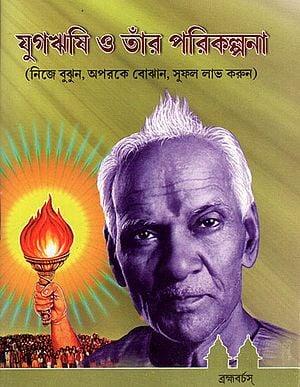 Yug Rishi O Tar Parikalpana (Bengali)