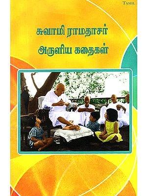 Swami Ramas Aruliya Kadaigal- Stories As Told by Swami Ramdas (Tamil)