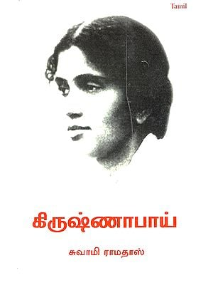 Krishna Bai (Tamil)