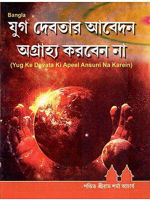 Yug Ke Devata Ki Apeel Ansuni Na Karein (Bengali)